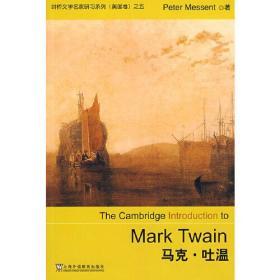 剑桥文学名家研习系列:马克吐温