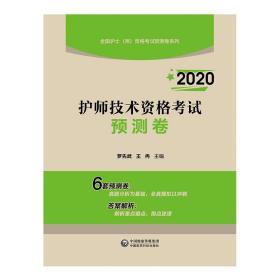 预测卷:罗先武2020护师技术资格考试预测卷(全国护士(师)资格考试预测卷系列)