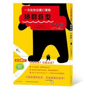"""一古拉的岔路口冒险:拯救巨型一古拉(日本重印25次,销售100万册逻辑游戏绘本""""一古拉的岔路口冒险""""系列新书)"""