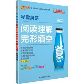 pass绿卡图书21版高二学霸英语阅读理解完形填空专项训练高中英语