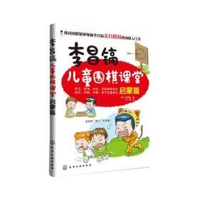 李昌镐儿童围棋课堂