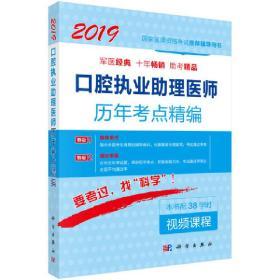 2019口腔执业助理医师历年考点精编