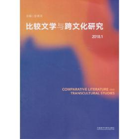 比较文学与跨文化研究(2018.1)