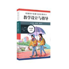 2020秋统编初中道德与法治教科书教学设计与指导七年级上册