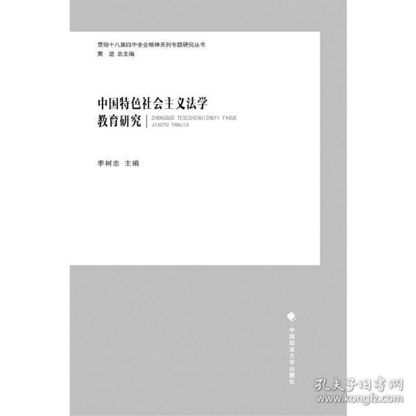 中国特色社会主义法学教育研究