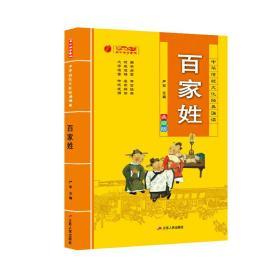 中华传统文化经典诵读双色典藏版百家姓注音+注释+经典故事儿童国学启蒙书