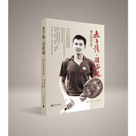 赤子情·羽球魂——傅汉洵回忆录