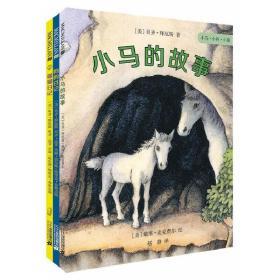 小马小狗小猫系列(共3册)
