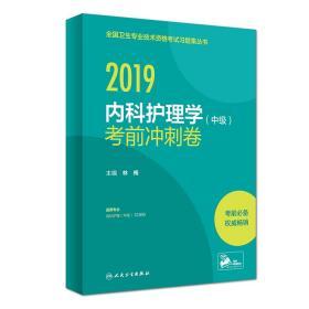 2019内科护理学(中级)考前冲刺卷(配增值)