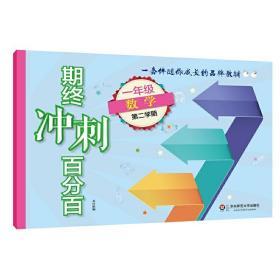 期终冲刺百分百.一年级数学(第二学期)(2019年春适用)