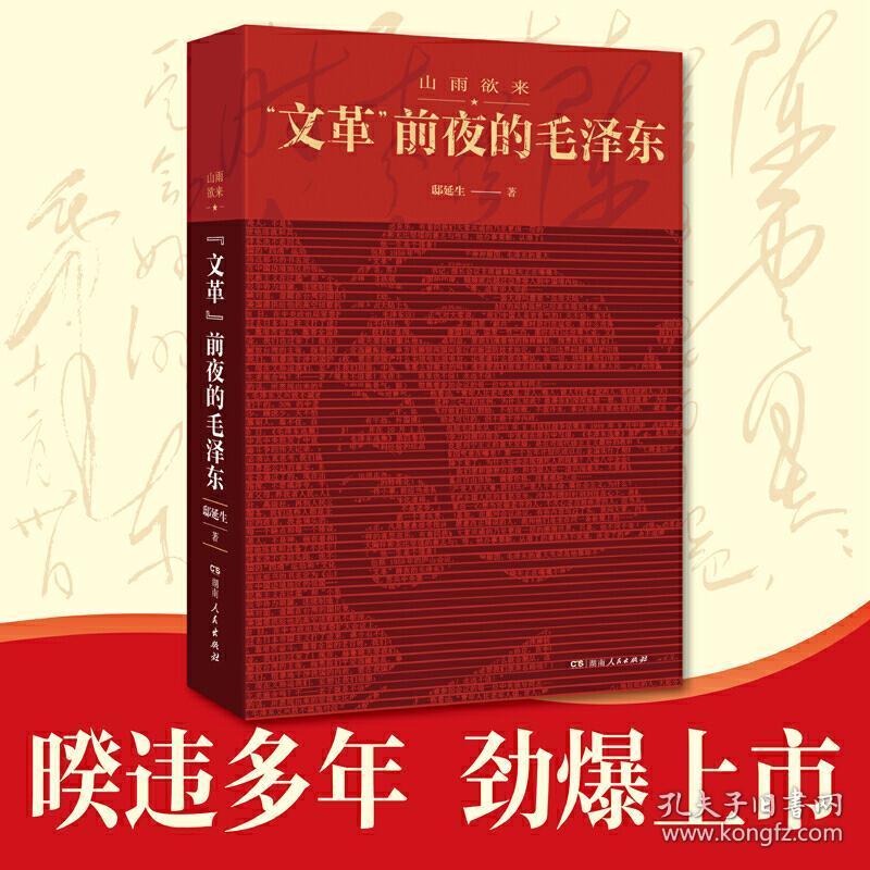 """山雨欲来:""""文革""""前夜的毛泽东,震撼披露""""文革""""前夜惊心动魄、尖锐复杂的高层关系"""