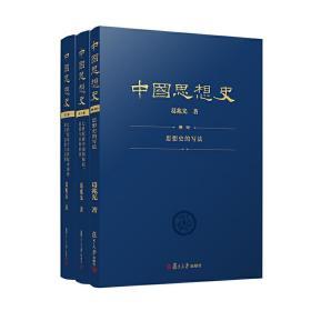 中国思想史(三卷本)