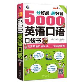 分好类 超好背 5000英语口语口袋书