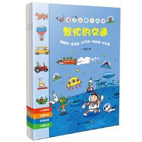 超凡益智游戏书(共5册)繁忙的交通/美丽的公主/欢乐的农场/英勇的骑士/神秘的海盗