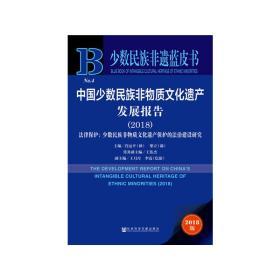 少数民族非遗蓝皮书:中国少数民族非物质文化遗产发展报告(2018)