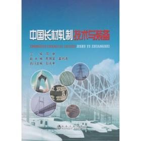 中国长材轧制技术与装备