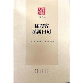 徐霞客滇游日记