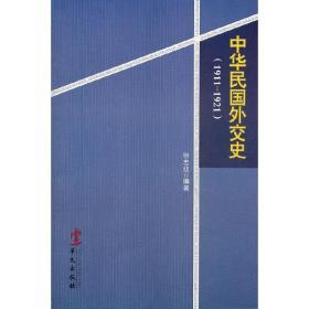 中华民国外交史(1911—1921)