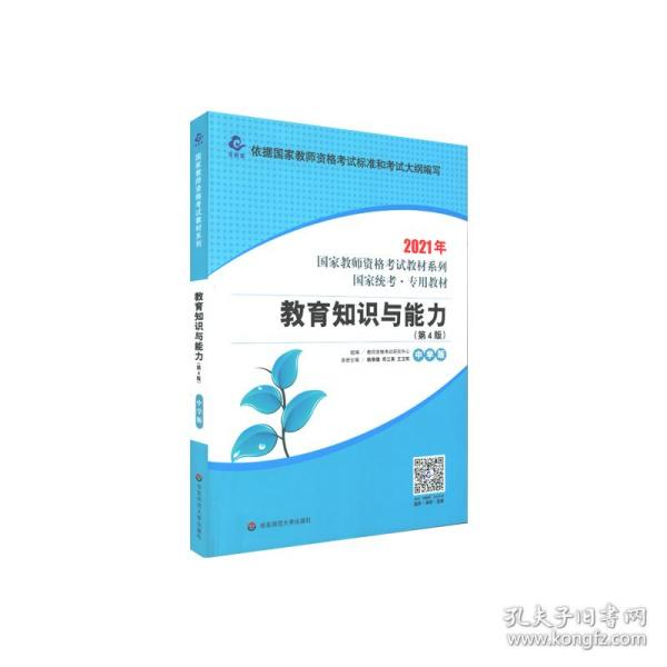 2021系列 中学版 教材·教育知识与能力(第4版)