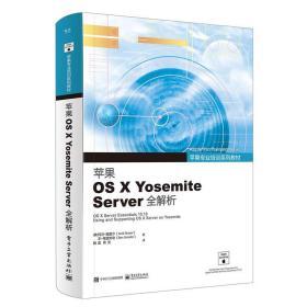 苹果专业培训系列教材苹果OSXYosemiteServer全解析