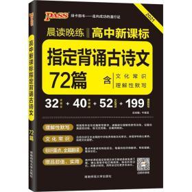 pass绿卡图书2021新版晨读晚练高中背诵古诗文72篇通用版