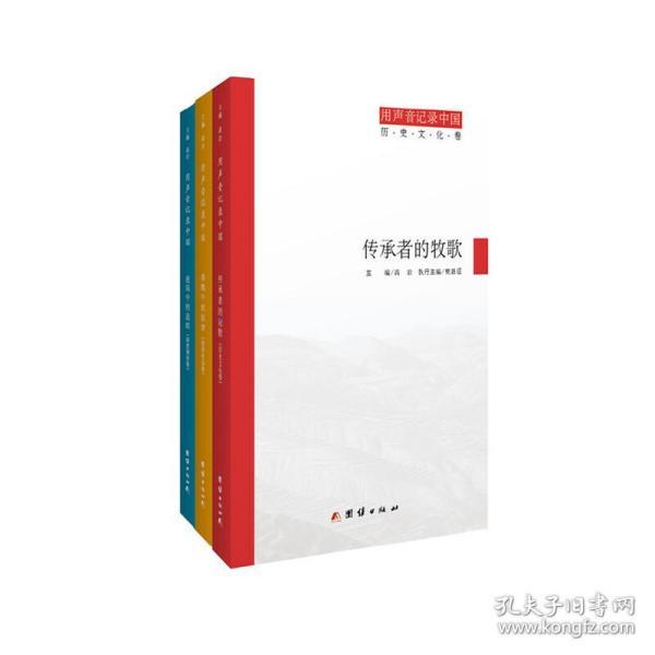 用声音记录中国:传承者的牧歌(历史文化卷)+奔跑中的回望(经济社会卷)+迷局中的追踪(深度调查卷)(套装共3册)