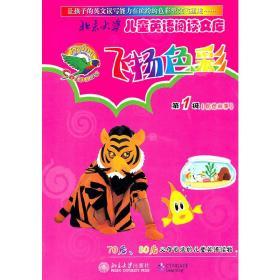 飞扬色彩第1级(粉色故事)(英文版)