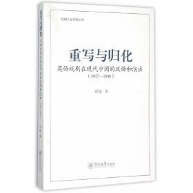 重写与归化——英语戏剧在现代中国的改译和演出(1907—1949)(红湖人文学科丛书)