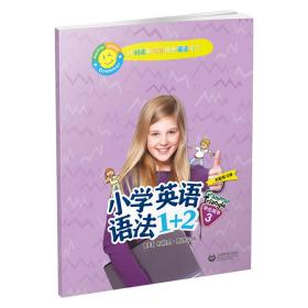 小学英语语法1+2学生用书3