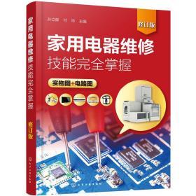家用电器维修技能完全掌握(修订版)