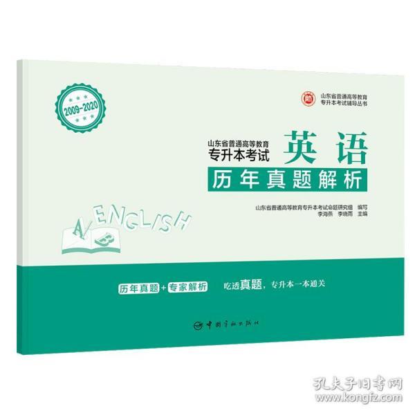 山东省普通高等教育专升本考试历年真题解析 英语