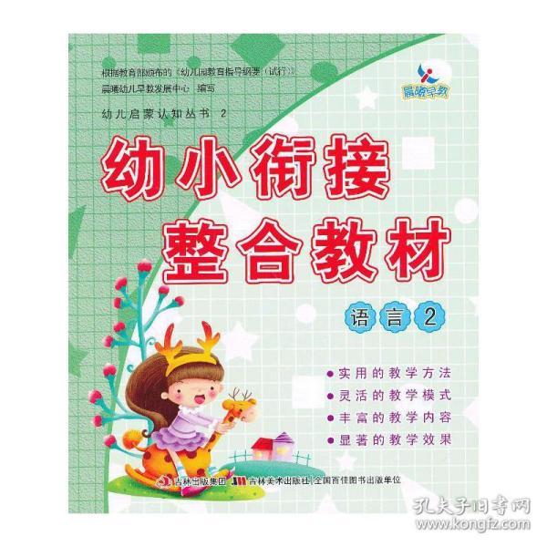 晨曦早教·幼儿启蒙认知丛书2·幼小衔接整合教材:语言(2)