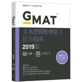 新东方(2019)GMAT官方指南(语文)