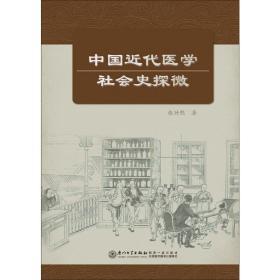 中国近代医学社会史探微