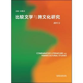 比较文学与跨文化研究(2017.2)