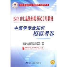 中医学专业知识模拟考卷(医疗卫生系统招聘考试专业教材)