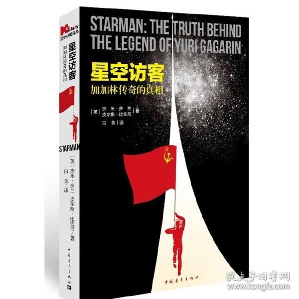 星空访客:加加林传奇的真相