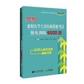 2020放射医学主治医师资格考试强化训练4500题