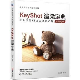 KeyShot渲染宝典