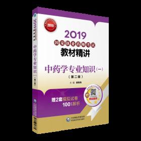2019国家执业药师考试教材精讲中药学专业知识(一)(第二版)