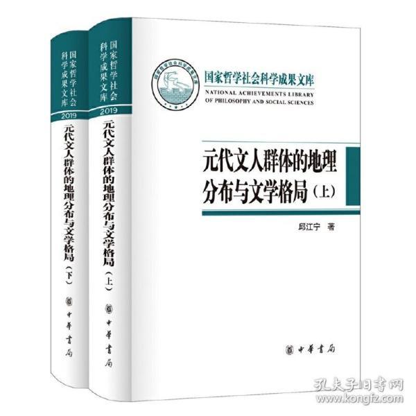 元代文人群体的地理分布与文学格局(国家哲学社会科学成果文库·全2册·精装)