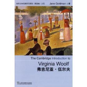 剑桥文学名家研习系列:弗吉尼亚?伍尔夫