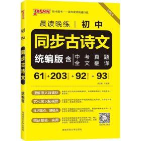 pass绿卡图书2021新版晨读晚练初中同步古诗文(统编版)32K