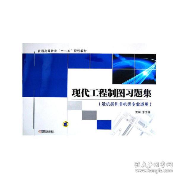 """现代工程制图习题集(普通高等教育""""十二五""""规划教材)"""