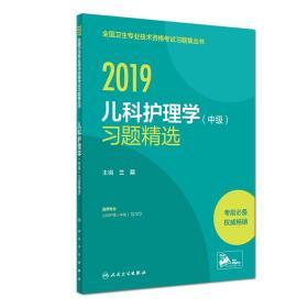 2019儿科护理学(中级)习题精选(配增值)
