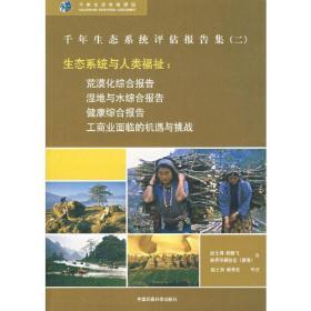 千年生态系统评估报告集(二)