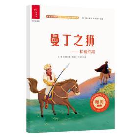 曼丁之狮非洲民间故事快乐读书吧小学语文五年级上册推荐阅读赠品