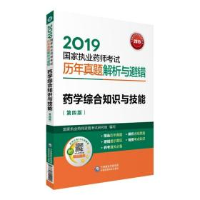 2019国家执业药师考试用书西药教材真题解析与避错药学综合知识与技能(第四版)
