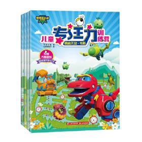 帮帮龙出动恐龙探险队·儿童专注力训练营(套装共4册)(找一找、数一数、闯迷宫、加减法运算)