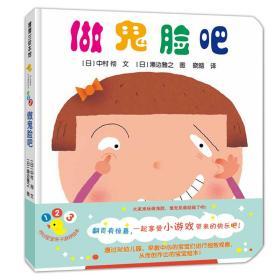 开心宝宝亲子游戏绘本做鬼脸